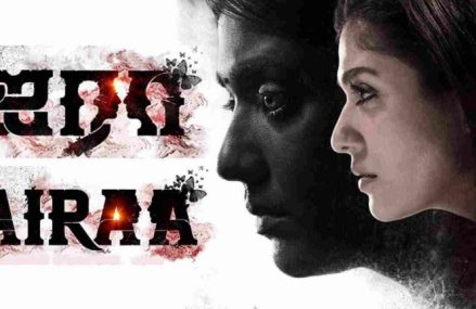 Airaa 9th Day Box Office Collection