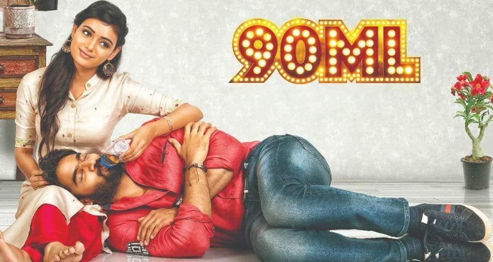 90 ML Box Office Collections