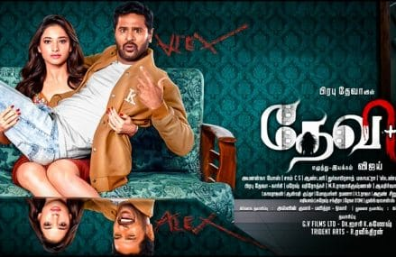 Devi 2 Box Office Collection
